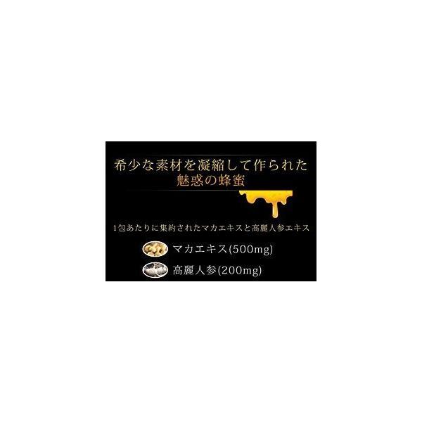 Honeypara ハニパラ 送料無料 Honey paradise 蜂蜜 ハチミツ マカ  yuzuyuzukomachi 03