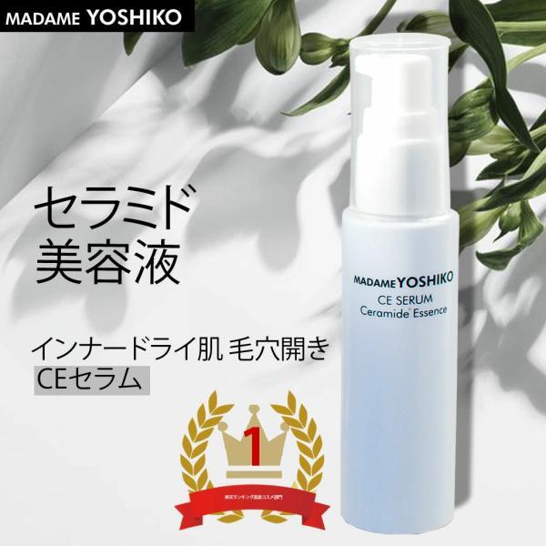 セラミド美容液  セラミド ビタミンC誘導体 美容液  乾燥肌 毛穴 インナードライ肌|yvesduffrane