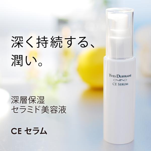 セラミド美容液  セラミド ビタミンC誘導体 美容液  乾燥肌 毛穴 インナードライ肌|yvesduffrane|02