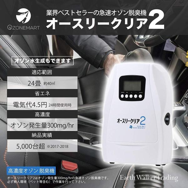 オゾン 発生 器 業務 用