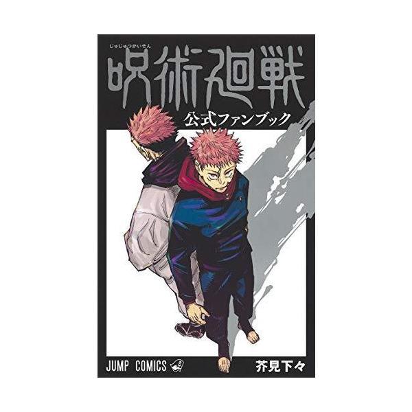 呪術廻戦公式ファンブックジャンプコミックス