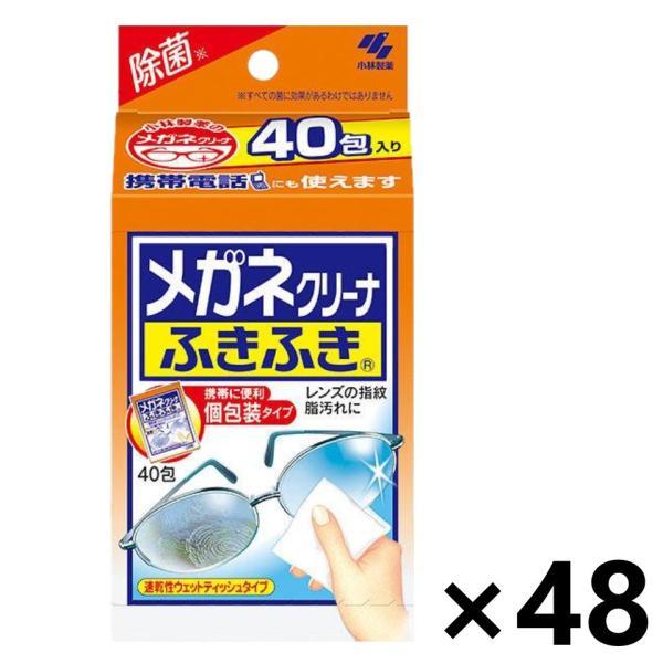 【送料無料(※一部地域を除く)】メガネクリーナふきふき 40包入×48コ 小林製薬 めがね用 クリーナー