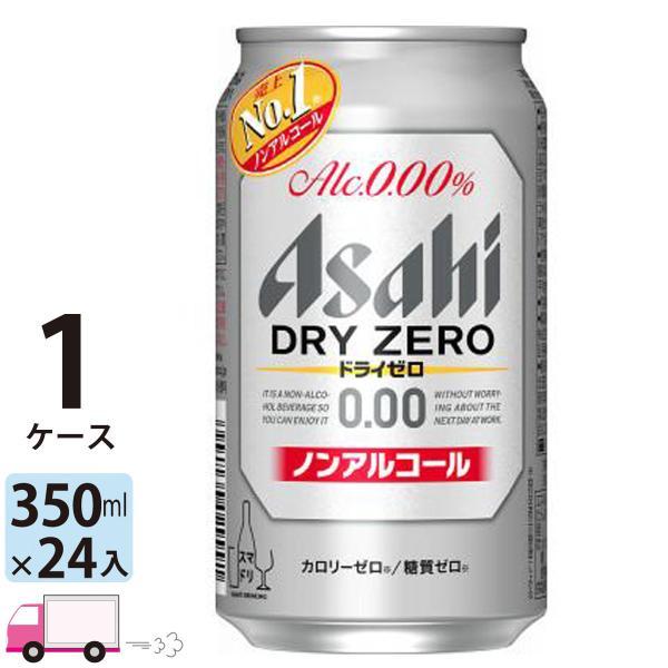 アサヒビール アサヒ ドライゼロ 350ml 24缶入 1ケース (24本) ノンアルコールビール 数量限定|yytakuhaibin-2