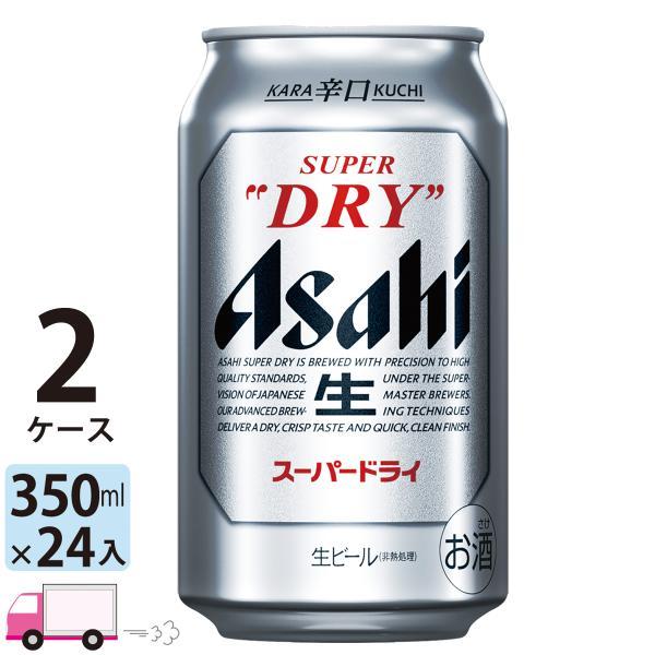 アサヒ ビール スーパードライ 350ml 24缶 2ケース (48本) 送料無料|yytakuhaibin