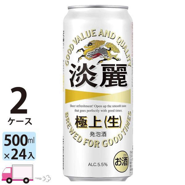 キリン 淡麗 極上(生)500ml ×24缶入 2ケース (48本) 送料無料