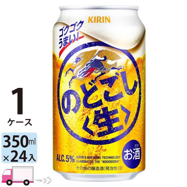 キリン のどごし生 350ml 24缶入 1ケース (24本) 送料無料|yytakuhaibin