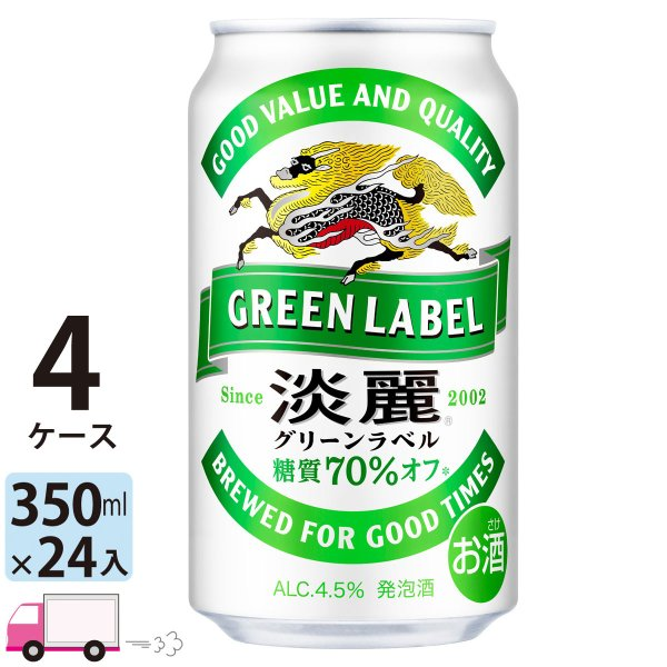キリン 淡麗 グリーンラベル 350ml ×24缶入 4ケース (96本) 送料無料