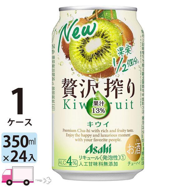 アサヒ 贅沢搾り キウイ 350ml 24缶入 1ケース (24本)