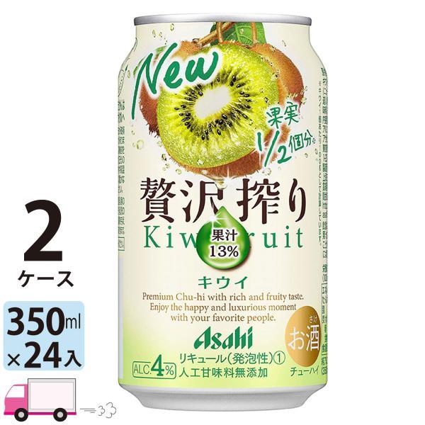アサヒ 贅沢搾り キウイ 350ml 24缶入 2ケース (48本) 送料無料