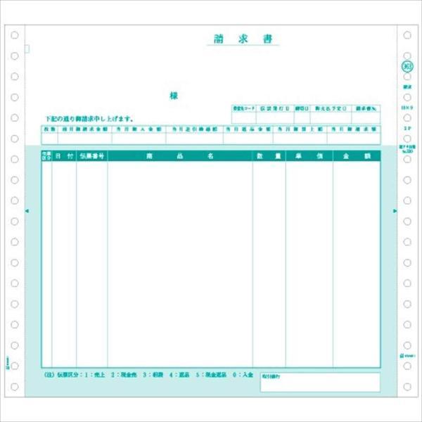 ヒサゴ GB363 請求書(200セット入り)|yyyr1206