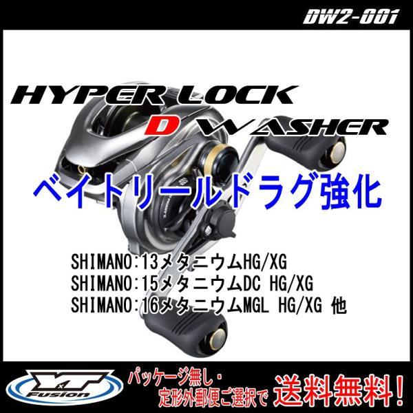 HYPER LOCK D WASHER2 NO.SET-001 ベイトリールドラグ強化 ワッシャーセット|yzcraft2011