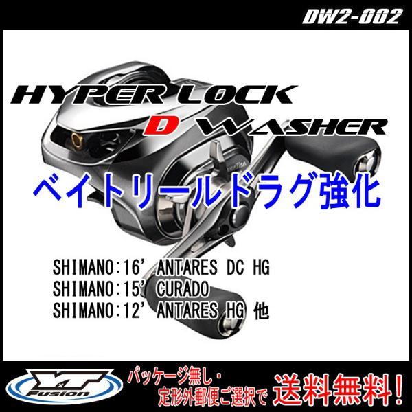 HYPER LOCK D WASHER2 NO.SET-002 ベイトリールドラグ強化 ワッシャーセット|yzcraft2011