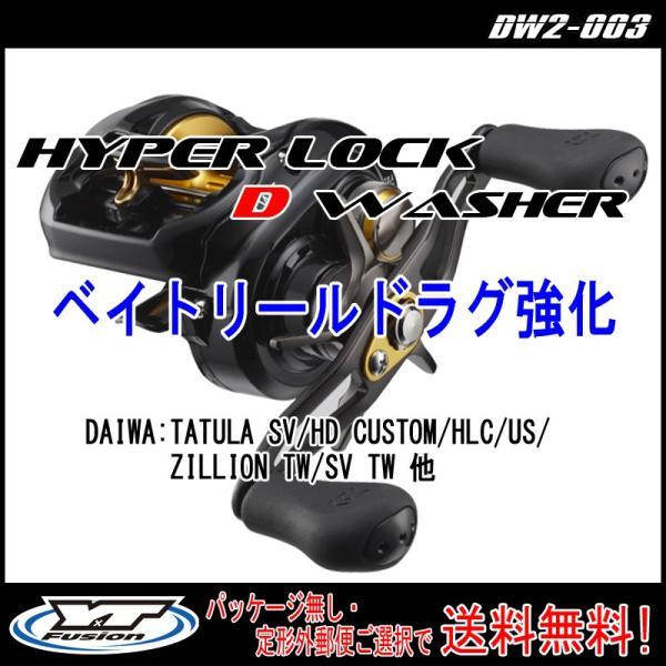 HYPER LOCK D WASHER2 NO.SET-003 ベイトリールドラグ強化 ワッシャーセット yzcraft2011