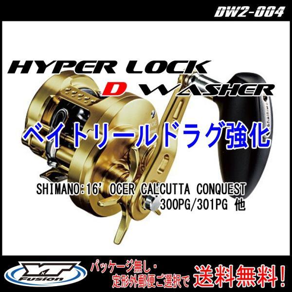 HYPER LOCK D WASHER2 NO.SET-004 ベイトリールドラグ強化 ワッシャーセット|yzcraft2011