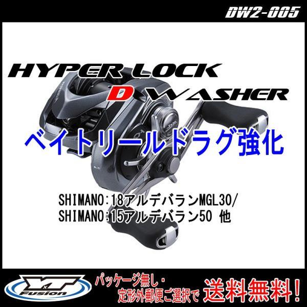 HYPER LOCK D WASHER2 NO.SET-005 ベイトリールドラグ強化|yzcraft2011