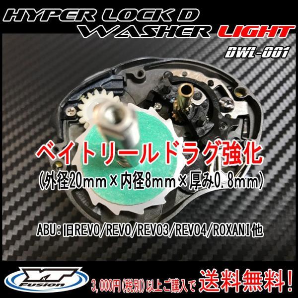HYPER LOCK D WASHER LIGHT NO.001 ベイトリールドラグ強化 ワッシャー単品 yzcraft2011