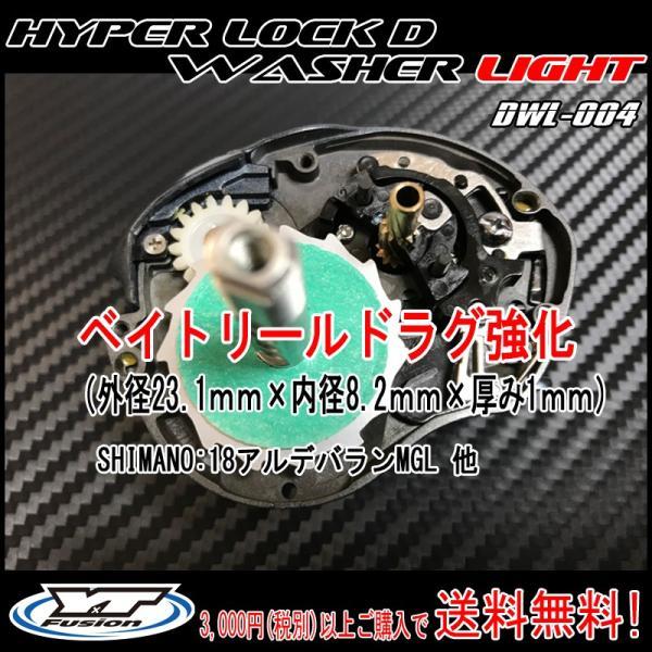 HYPER LOCK D WASHER LIGHT NO.004 ベイトリールドラグ強化 ワッシャー単品|yzcraft2011