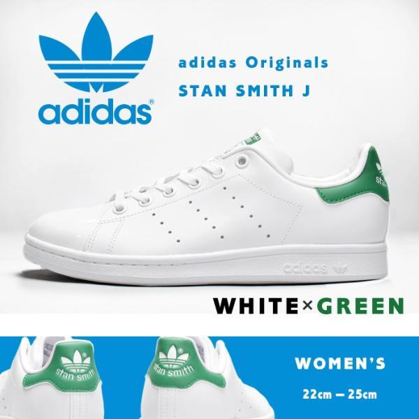 アディダス スニーカー スタンスミス オリジナルス adidas Originals J レディース キッズ M20605|z-craft