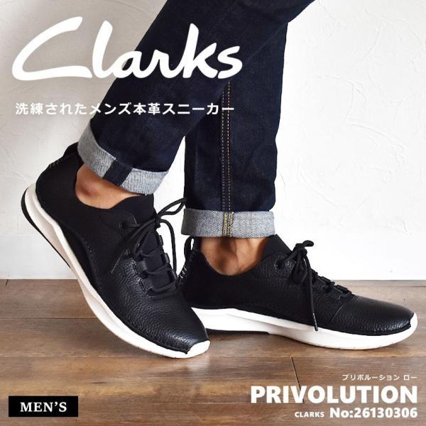 CLARKS クラークス スニーカー メンズ プリボルーション ロー PRIVOLUTION LO 26130306|z-craft