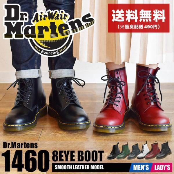 ドクターマーチン Dr.Martens ブーツ 1460  8ホール メンズ レディース|z-craft