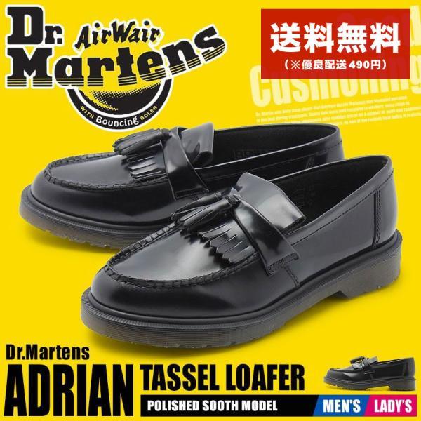 (店内全品クリアランス) DR.MARTENS ドクターマーチン メンズ レディース ローファー エイドリアン タッセル ローファー 24369001 z-craft