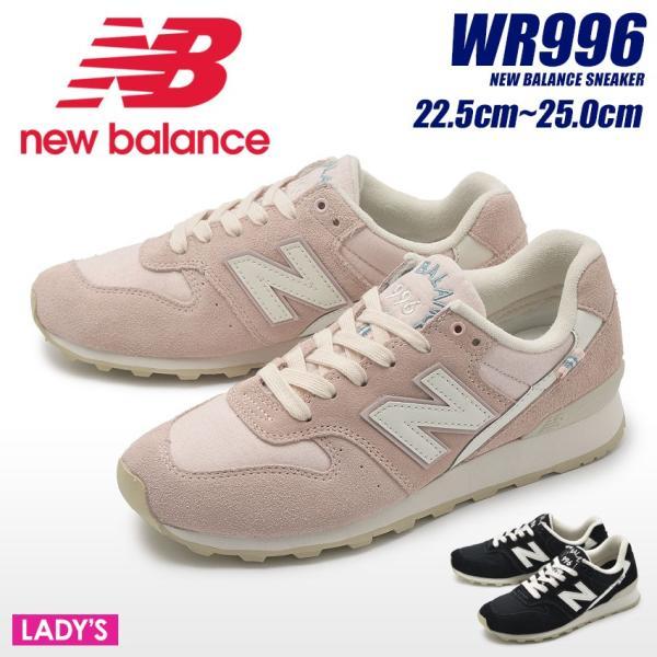 NEW BALANCE ニューバランス スニーカー ランニングシューズ レディース WR996 靴 シューズ|z-craft