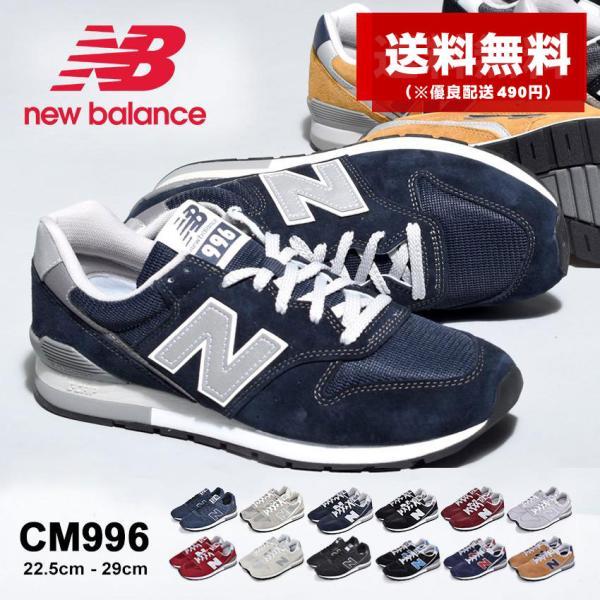 ニューバランスNEWBALANCEスニーカーCM996メンズレディースシューズ靴ローカット定番人気おしゃれスポーツ新生活