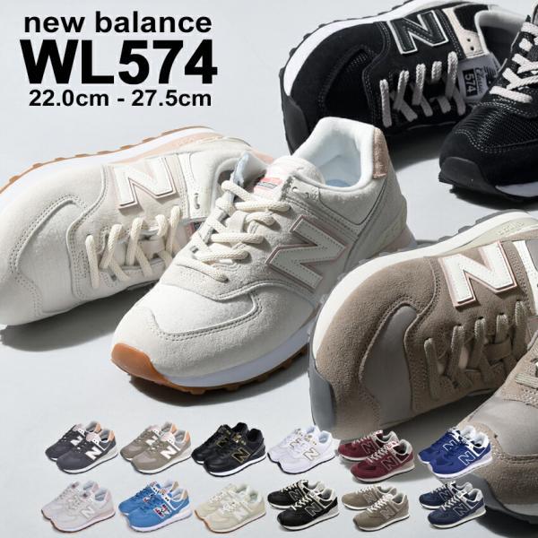 ニューバランス NEW BALANCE スニーカー レディース WL574 靴 シューズ ローカット 運動 おしゃれ 定番