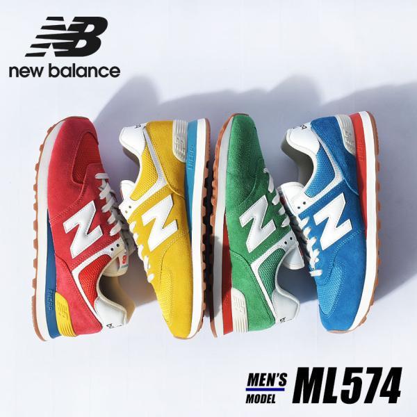 ニューバランススニーカーメンズML574NEWBALANCEブルー青グリーン緑シューズブランドカジュアルローカット