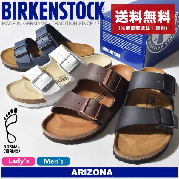 BIRKENSTOCK ビルケンシュトック サンダル メンズ アリゾナ ARIZONA シューズ 普通幅 ブランド カジュアル|z-craft