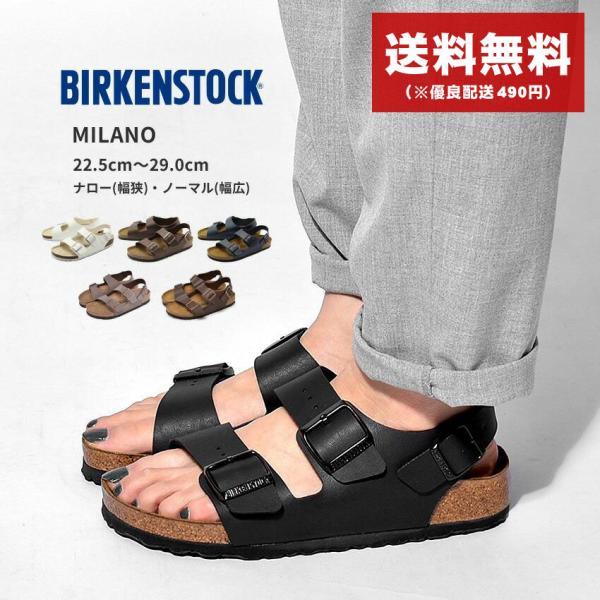 ビルケンシュトック コンフォートサンダル レディース メンズ ミラノ MILANO 普通幅 細幅 BIRKENSTOCK|z-craft