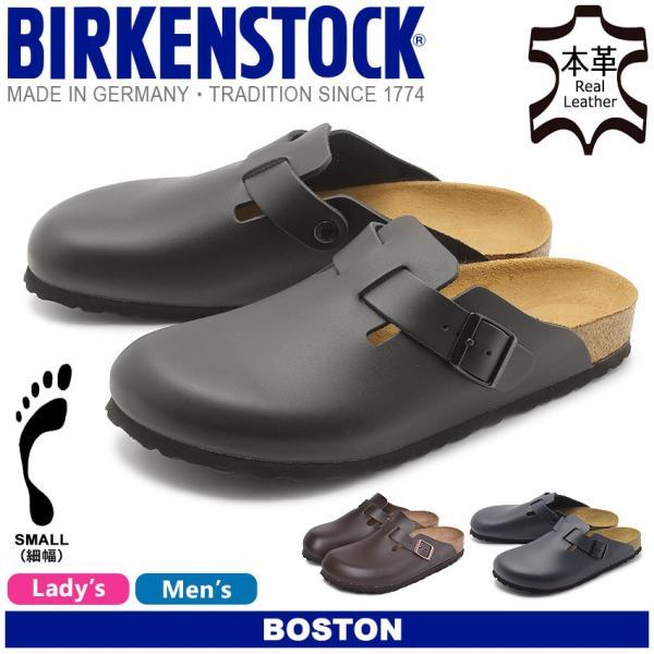 ビルケンシュトック ボストン メンズ レディース サンダル BOSTON 細幅 スリッパ カジュアル 靴 黒 BIRKENSTOCK クロッグ 黒 本革 レザー z-craft