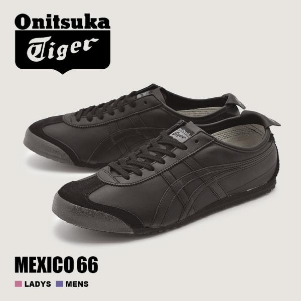 オニツカタイガーONITSUKATIGERスニーカーメンズレディースメキシコ66D4J2Lシューズ靴新生活