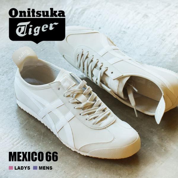 オニツカタイガースニーカーメンズレディースメキシコ66ONITSUKATIGER1183B348ホワイト白グレークリーム靴シュー