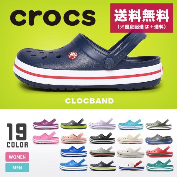 クロックス CROCS crocs クロックバンド サンダル メンズ レディース 【海外正規品】 くろっくす