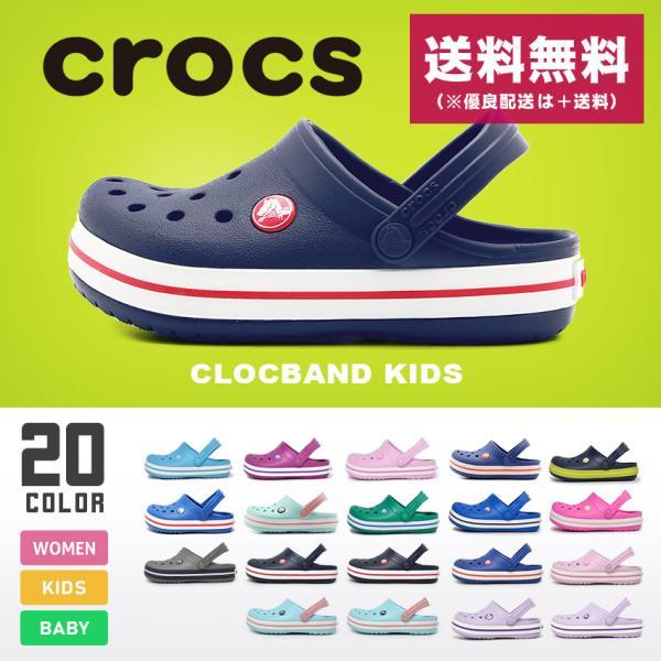 クロックス CROCS サンダル クロックバンド キッズ CROCBANDKIDS 204537 キッズ&ジュニア 子供用|z-craft