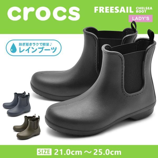 (期間限定価格) CROCS クロックス レインブーツ フリー セイル チェルシー ブーツ 204630 レディース|z-craft