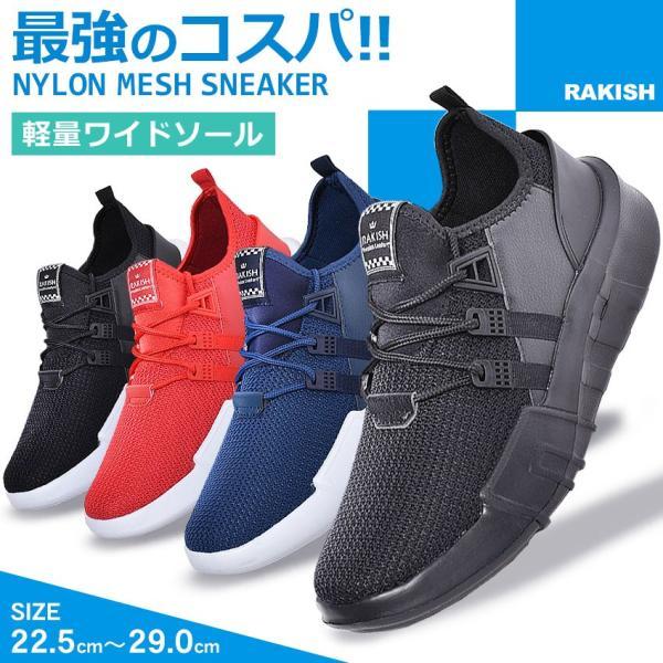スニーカー メンズ レディース ナイロンメッシュ ローカット 靴 シューズ ラキッシュ RAKISH|z-craft