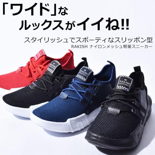 スニーカー メンズ レディース ナイロンメッシュ ローカット 靴 シューズ ラキッシュ RAKISH|z-craft|02