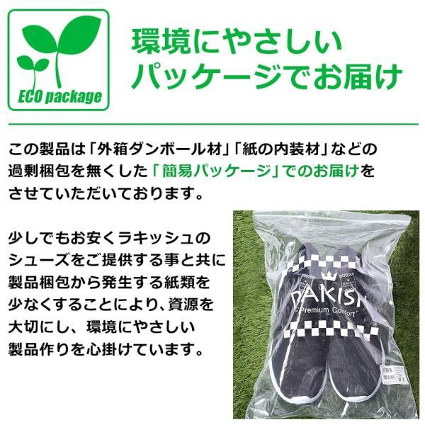 スニーカー メンズ レディース ナイロンメッシュ ローカット 靴 シューズ ラキッシュ RAKISH|z-craft|11