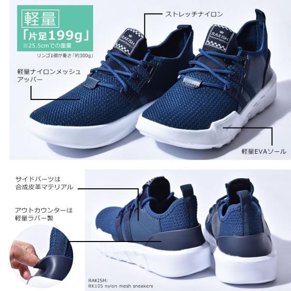 スニーカー メンズ レディース ナイロンメッシュ ローカット 靴 シューズ ラキッシュ RAKISH|z-craft|06