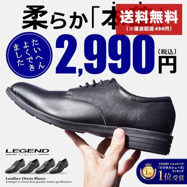 (期間限定価格) ビジネスシューズ メンズ 本革 紳士靴 カジュアル プレーントゥ ドレスシューズ おしゃれ レザー レジェンドクラシック 通勤|z-craft