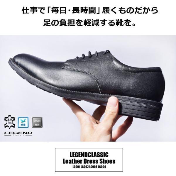 (期間限定価格) ビジネスシューズ メンズ 本革 紳士靴 カジュアル プレーントゥ ドレスシューズ おしゃれ レザー レジェンドクラシック 通勤|z-craft|08