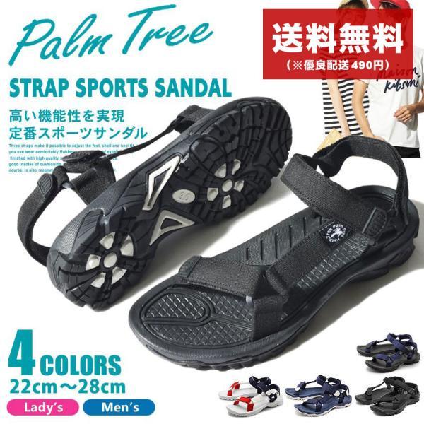 (40%以上OFF) パームツリー サンダル メンズ レディース スポーツサンダル PALMTREE PT-163 ブラック 黒 ホワイト 白 シューズ スポサン 靴|z-craft