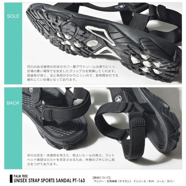 (40%以上OFF) パームツリー サンダル メンズ レディース スポーツサンダル PALMTREE PT-163 ブラック 黒 ホワイト 白 シューズ スポサン 靴|z-craft|03