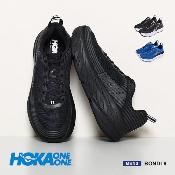 ホカオネオネ スニーカー メンズ ボンダイ 6 HOKA ONEONE 1019269 ブラック 黒 ブルー ランニングシューズ 厚底 ブランド 運動