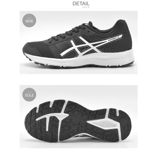 アシックス ランニングシューズ レディース ASICS 靴 スニーカー 白 黒 パトリオット 8 運動靴 スポーツ ジョギング ローカット 通学|z-craft|04