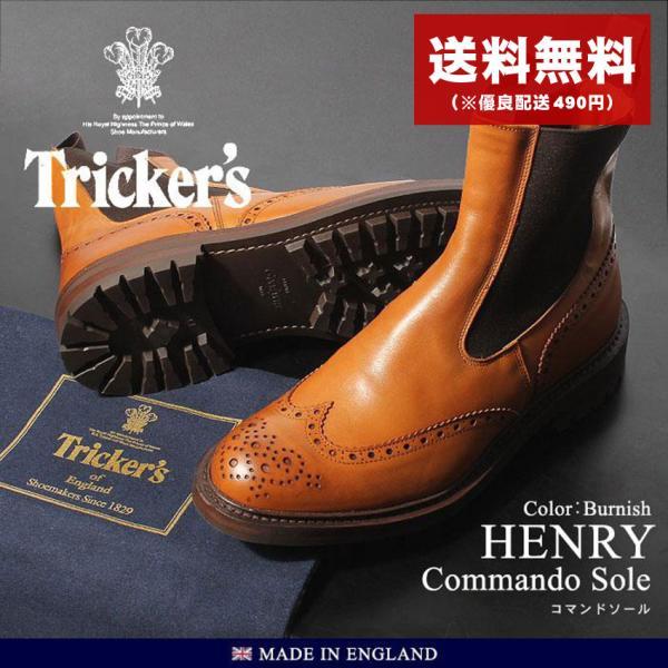 トリッカーズ TRICKER'S ヘンリー コマンドソール メンズ|z-craft