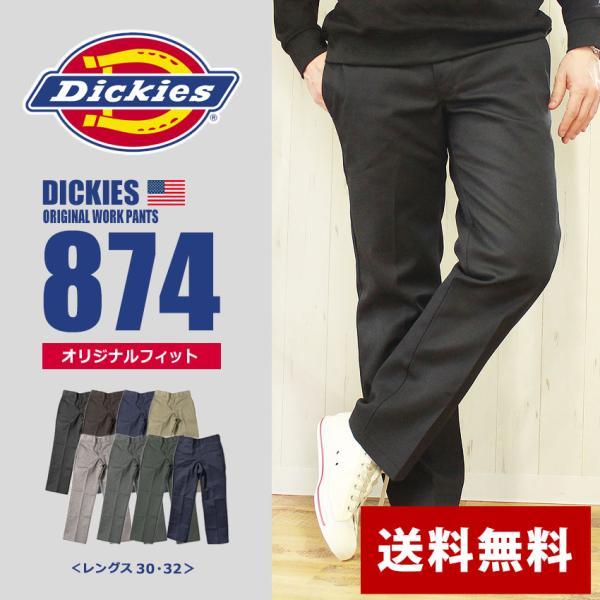ディッキーズ DICKIES ワークパンツ 874 オリジナル ワーク パンツ レングス30・32 メンズ 冬の画像