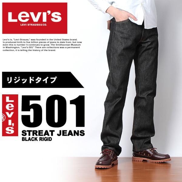 リーバイス LEVI'S LEVIS 501 デニム レギュラー ストレート ジーンズ リジット メンズ 父の日|z-craft